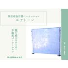 """飛沫感染対策パーテーション """"エアトーレ"""" 20200707 表紙画像"""