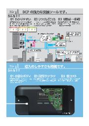 地震モニタリングシステム『ユレかんち』 表紙画像