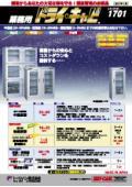 防湿保管システム 「業務用ドライ・キャビ」カタログ  No.1808