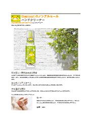 【無料進呈中】感染症対策のノンアルコール『ハンドクリーナー』製品特徴 表紙画像