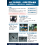 【開発実績】AGV(無人搬送車)×用途別3種の開発 表紙画像