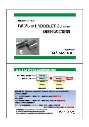 ボブレットご紹介資料(減容化のご提案) 表紙画像