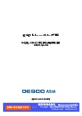 ESD トレーニング板 MODEL:06850 取扱説明書 表紙画像