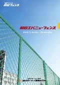 朝日エバニューフェンス エキスパンドメタル・ワイヤメッシュ 表紙画像