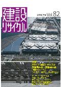 建設リサイクル誌 特集掲載内容