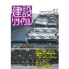 建設リサイクル誌 特集掲載内容 表紙画像