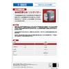 02_無機質硬化剤リジダイザー202007.jpg