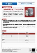 02_無機質硬化剤リジダイザー202007 表紙画像