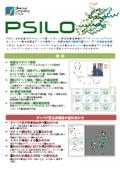 タンパク質立体構造情報データベースシステム『PSILO』 表紙画像
