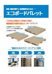 【紙製パレットの常識を覆す抜群の強度】『エコボードパレット』 表紙画像