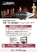 【寺院向け】免震装置『ミューソレーター』