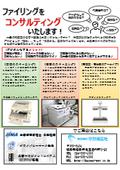 ファイリングのコンサルティングサービス 表紙画像