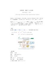 超高感度 質量ガス分析装置『WATMASS-MPH』 表紙画像