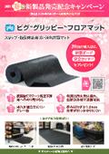 『フロアマット 2020春の新製品発売記念キャンペーン』注文書付きチラシ 表紙画像