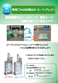 【ヒートプレス】塗装ゴミの圧縮