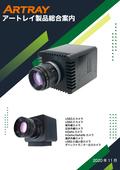 産業用カメラ総合カタログ「CCD/CMOS/ボード/遠赤外線/近赤外線/紫外線」 表紙画像