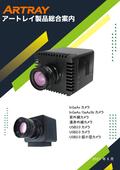 産業用カメラ総合カタログ「InGaAs/CMOS/ボード/遠赤外線/近赤外線/紫外線」 表紙画像
