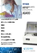 自動分光光度計『ディスクリートアナライザー AQ400』カタログ 表紙画像