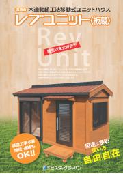 長寿命木造軸組工法移動式ユニットハウス「レブユニット〈板蔵〉」 表紙画像