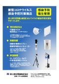 新型コロナウイルスの感染対策商品(カタログ)