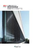 ビル用日射制御システム『電動外付けブラインド ヴァレーマ』