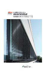 ビル用日射制御システム『電動外付けブラインド ヴァレーマ』 表紙画像