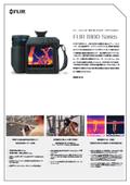 ビューファインダー付きプレミアムサーモグラフィカメラ『FLIR T800-Series』