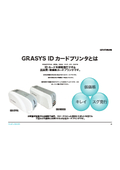 GRASYS IDカードプリンタ『ID170/ID200』