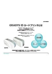 GRASYS IDカードプリンタ『ID170/ID200』 表紙画像