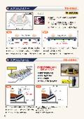 スクラムライナー「YC-1102」/スクラムフォーム 「YC-2032」 表紙画像