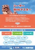 「シーサーWebマスター」サービスカタログ 表紙画像