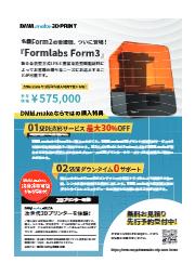 産業用3Dプリンティング Formlabs社製『Form3』 表紙画像
