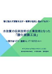 【事例紹介あり】酸化被膜工法 表紙画像