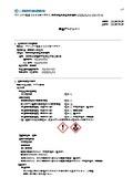 【安全データシート】グレーズ抑制タイプ給湿液『アストロWEB3006UVプラス』 表紙画像