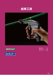 電動結束機・結束工具製品カタログ 表紙画像