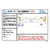 Tcc-S001 ポンプ給水遠隔制御システム.jpg