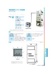 受配電盤用バッテリー充電装置『KH□-□□』 表紙画像