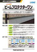 ポリマーセメント系基礎被覆材『ビームプロテクターワン』カタログ