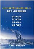 新型フッ素系溶剤洗浄剤『SCシリーズ』