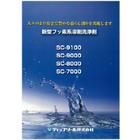 新型フッ素系溶剤洗浄剤『SCシリーズ』 表紙画像