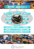 自律走行ロボット『ReFRO』製品資料 表紙画像