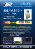 多機能8chコントローラ『Y-HeaT C2000シリーズ』