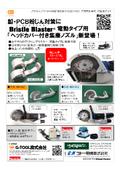 電動タイプ用【特注】ヘッドカバー付き集塵ノズル