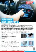 加速する自動車の電子化 テサテープ株式会社 表紙画像