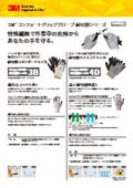 【作業用手袋】コンフォートグリップグローブ 耐切創シリーズ 表紙画像