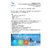 Microsoft Word - 201202_PATツールのご紹介_2046140.jpg