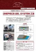 【NETIS登録】伸縮装置及び床版防水の一体化工法(AOS工法)