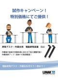 【特別価格でご提供!試作キャンペーン!】電動昇降デスク・作業台用 電動昇降装置 DL6