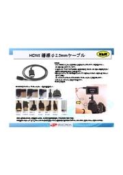 HDMI 細線φ2.5mmケーブル 表紙画像
