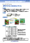 透明PET50/SBG85S/FR-01